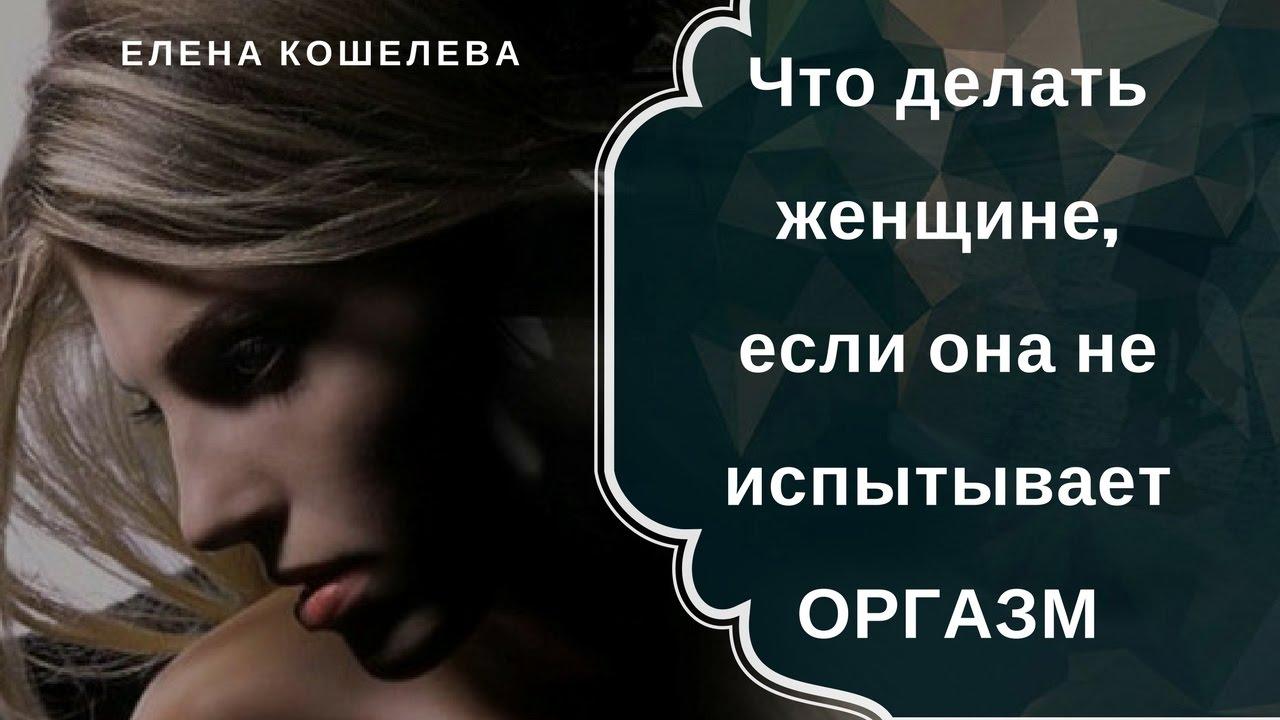 Оргазм у женщин психология