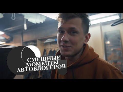 Смешные моменты автоблогеров Вадим косячит 7 минут