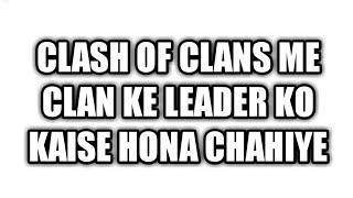 CLASH OF CLANS ME CLAN KE LEADER KO KAISE HONA CHAHIYE🙄🙄