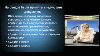 ИОП Видеолекция 11 Советское государство и право в годы октябрьской революции и гражданской войны