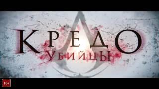 Кредо убийцы   Русский Трейлер 2 2017