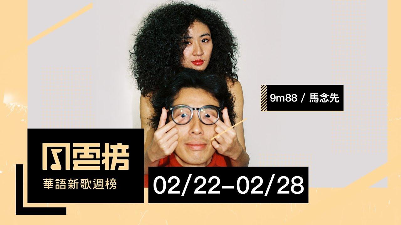 《還願》熱潮襲榜、徐佳瑩助《一吻定情》主題曲二連霸! KKBOX華語新歌週榜(02/22-02/28)中文歌 排行榜