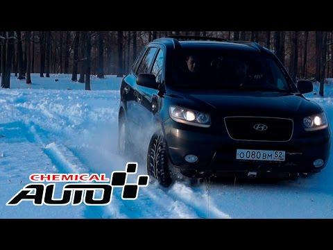Hyundai Santa Fe - обзор плюсов и минусов, тест драйв по зимнему бездорожью (off road)