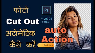 One Click Automatically ph๐to CutOut #Photo Cutting Action #Photoshop cc 2021Tutorial |How to cut BG