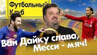 Леонид Федун - мое увожение