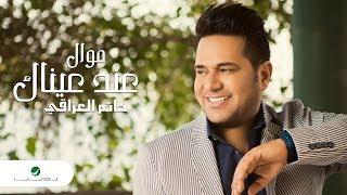 Hatem Aliraqi ... Mawal - Eed Aaynak - Lyrics Video | حاتم العراقي ... موال - عد عيناك - بالكلمات