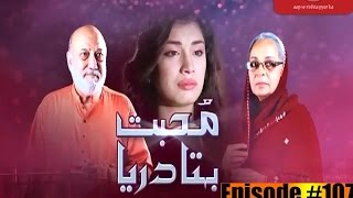 Mohabbat Behta Darya | Episode #107 | Full HD | TV One Classics | Romantic Drama | 2014