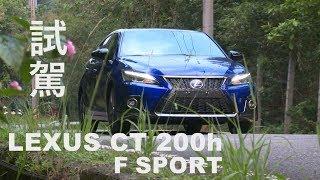 LEXUS  CT 200h F Sport 試駕 動如脫兔;靜是油電