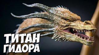ГИДОРА 2019 - TITANUS GHIDORAH ➤  Кинг Гидора Monsterverse
