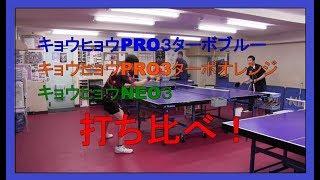 ニッタクから発売中のキョウヒョウシリーズ3種類を打ち比べ! 話題のタ...