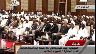 بالفيديو.. السيسي: عمر البشير رجل شجاع في اتخاذ القرارات المصيرية