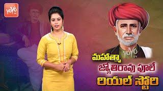 Special Story On Mahatma Jyotirao Phule Biography | Jyotirao Phule Life History In Telugu | YOYO TV