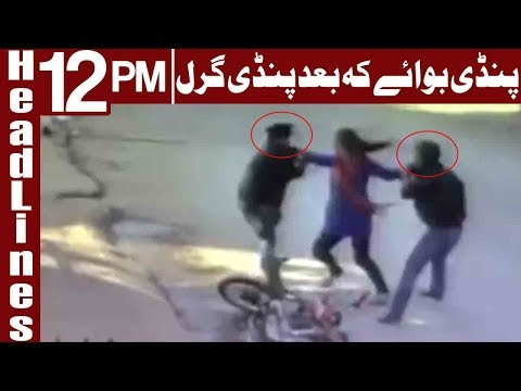 Dabang Lady Of Rawalpindi In Action Against Robbers - Headlines 12 PM - 19 January - Express News