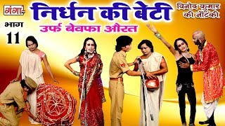Nirdhan Ki Beti Urf Bewafa Aurat Part-11 - Bhojpuri Nautanki | Vinod Kumar Ki Nautanki