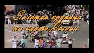 Фильм подготовлен к 170-летию Армавира. 2009 г.