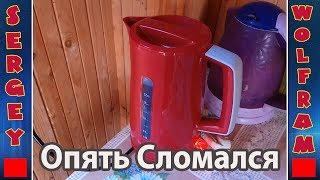 чайник BOSCH TWK3A014 обзор и тестдрайв