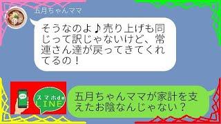 【LINE】潰れかかったラーメン屋を再建するママ友!月10万円で従業員をコキ使い、辞めたいと言えば強引に引き留める!【ライン】
