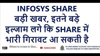INFOSYS SHARE NEWS | बड़ी खबर | Latest Stock Market News | INFOSYS STOCK NEWS | INFOSYS SHARE PRICE