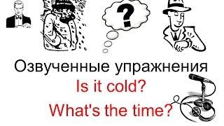 Озвученные упражнения к 'am/is/are (questions)' Вопросы в простом настоящем времени
