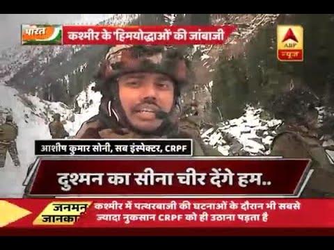 Bharat Mata Ki Jai: Report on bravery of CRPF soldiers standing at 9000 feet in Kashmir fo