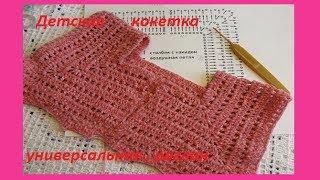 Детская кокетка универсальная крючком .Crochet for baby ( бэби # 39)