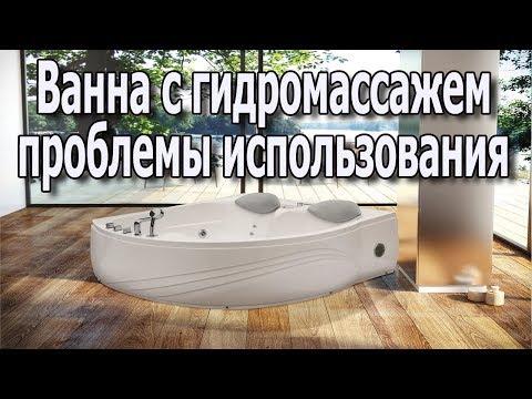 Ванна с гидромассажем Джакузи Проблемы использования