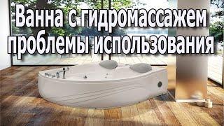видео Ремонт гидромассажных ванн, запчасти, оборудование и обслуживание