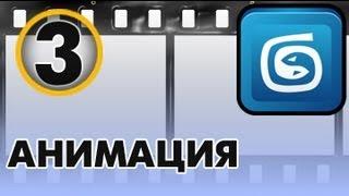 Урок 2 - 3D Max - [Анимация]