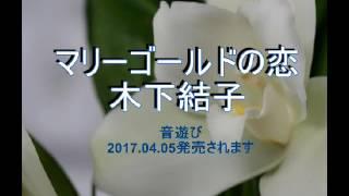 作詞 高畠じゅん子 作曲 小田純平 木の葉が木の葉が散る あなたがあなた...