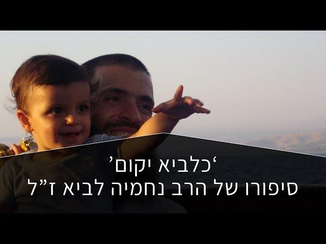 """חברת D גולן הפקות מציגה: כלביא יקום - סיפורו של הרב נחמיה לביא ז""""ל"""