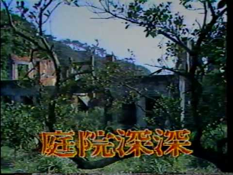 Image result for 庭院深深