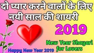 प्यार करने वालों के लिए नयी साल की शायरी New Year Shayari for Lovers New Year Wishesh 2019