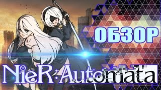 Обзор NieR: Automata
