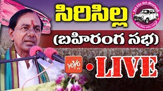 KCR LIVE   Praja Ashirvada Sabha - Siricilla   KTR   Telangana Elections 2018   YOYO TV Channel