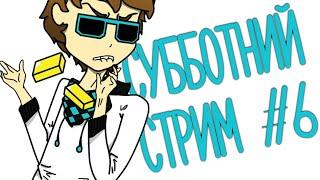 St. ТОТ САМЫЙ СУББОТНИЙ СТРИМ #6 (ЕЩЁ БОЛЬШЕ ДЕРЕВЕНЬ!)