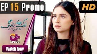 Pakistani Drama | Aik bond Zindagi - Episode 15 Promo | Aplus Dramas | Sania Shamshad, Kamran Jilani
