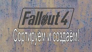 Fallout 4 Простая сортровка и автокрафт на примере станка для патронов и конвейеров