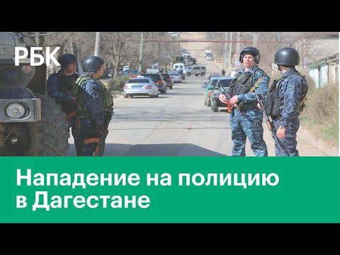 Беспорядки в Дагестане. При нападении азербайджанцев в Дагестане пострадали семь полицейских