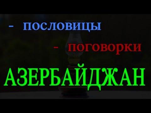 Азербайджан.  Пословицы & Поговорки