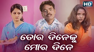NEW ODIA COMEDY FILM ତୋର ଦିନେକୁ ମୋର ଦିନେ | TORA DINEKU MORA DINE | Sidharth TV