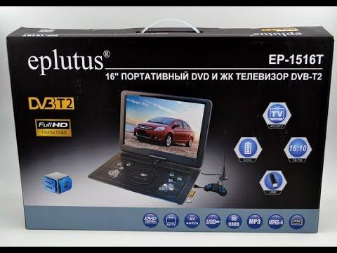 Eplutus EP 1516T Портативный  DVD-плеер с телевизором