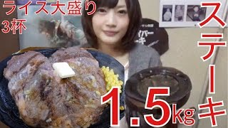 【大食い】ステーキ1.5㎏ 大盛りライス×3に挑戦!【木下ゆうか】