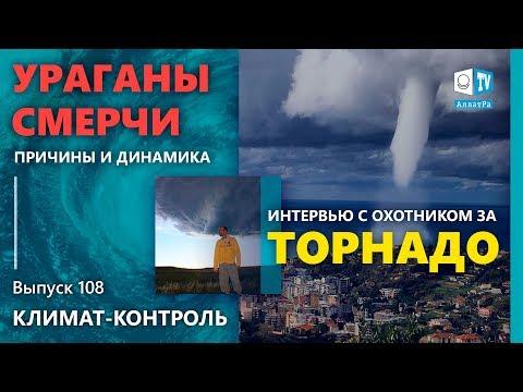 ТОРНАДО, СМЕРЧ, УРАГАН сезон 2018 в США и в мире! АНОМАЛЬНЫЕ природные явления. ВИДЕО Торнадо Live!