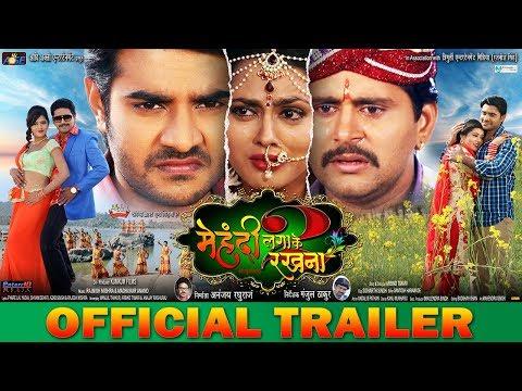 मेहँदी लगाके रखना 2 | Super Hit Bhojpuri Film 2018 | Pradeep Pandey Chintu, Yash Kumar,Richa Dixit