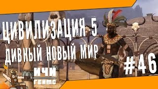 Цивилизация 5 Дивный Новый Мир - 46 серия