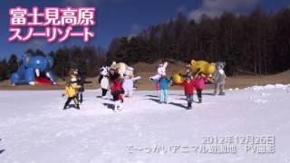富士見高原スキー場 で~っかいアニマル遊園地PV撮影 2012年12月26日 ht...