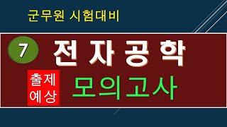 [군무원] 전자공학 모의고사  (2021_7회)