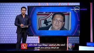 أحمد جلال إبراهيم : صفقات الزمالك كلفتنا من 20 الى 30 مليون جنية - الحريف