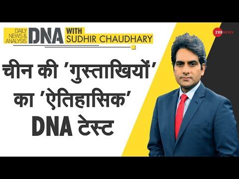 DNA: LAC पर चीन की 'गुस्ताखियों' का 'ऐतिहासिक' DNA टेस्ट | Sudhir Chaudhary | India Vs China | LAC