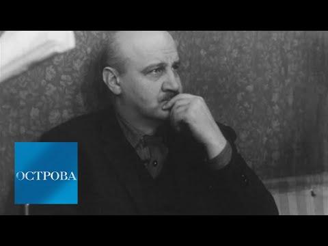 Лев Кулиджанов / Острова / Телеканал Культура
